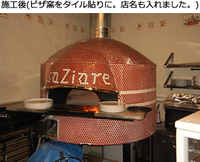 芦屋ピッツェリア イル・サッチアーレ様02